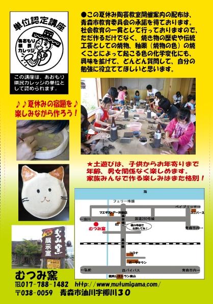 2019-natuyasumi-ura.jpg