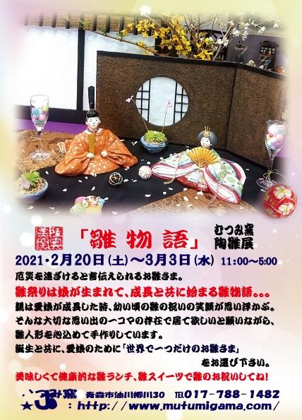 2021-雛チラシ(アウトライン済)表 - コピー - コピー - コピー.jpg